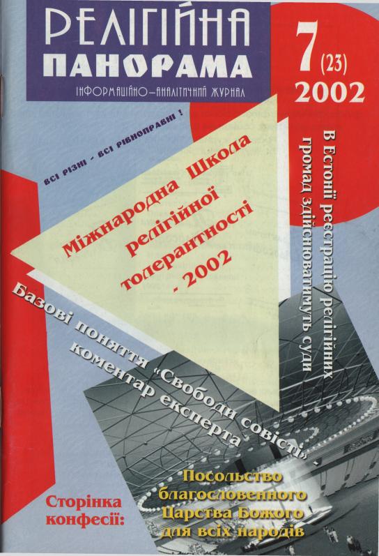 2002_07_23