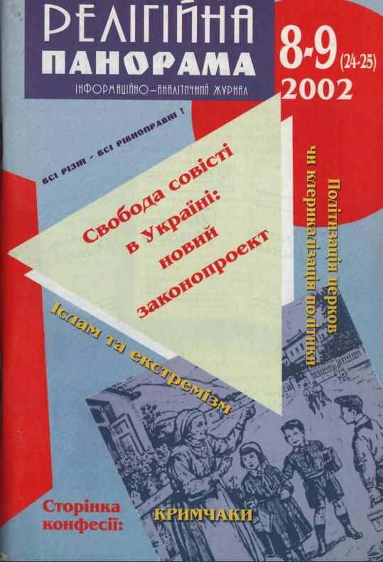 2002_08_09_24_25
