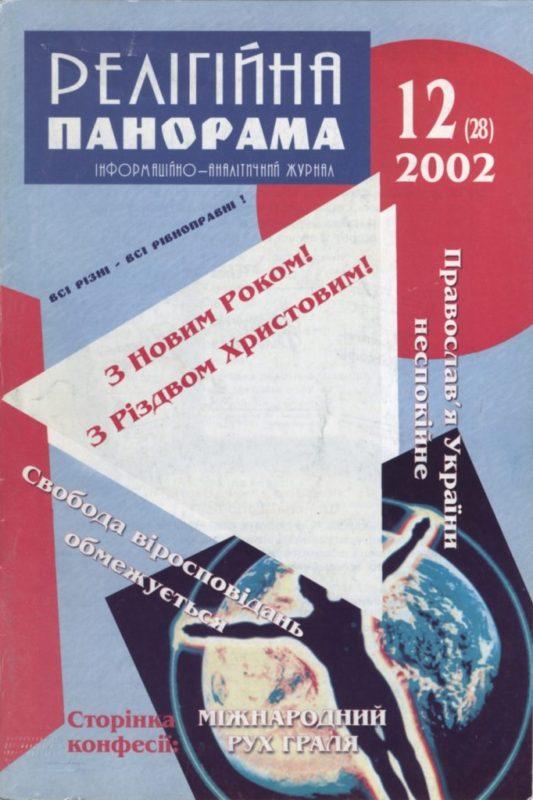 2002_12_28