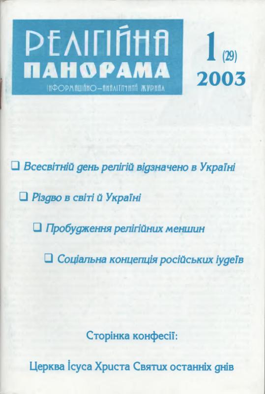 2003_01_29