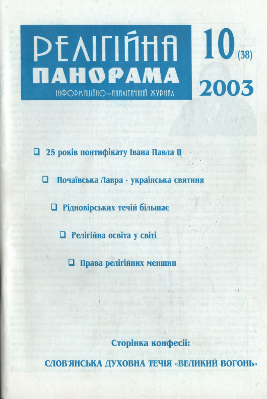 2003_10_38