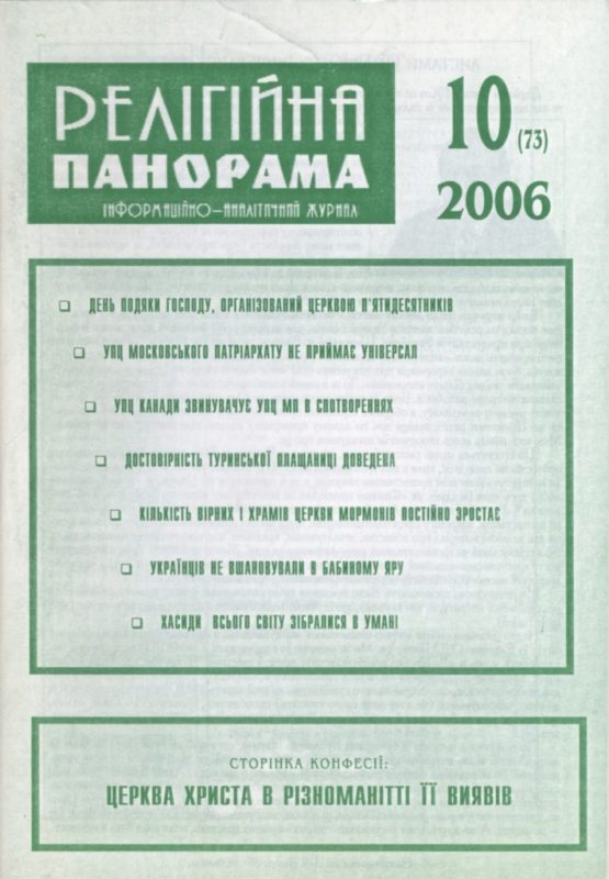 2006_10_73