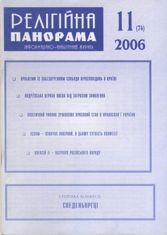 2006_11_74