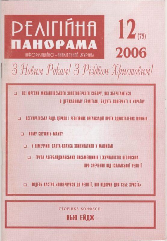 2006_12_75