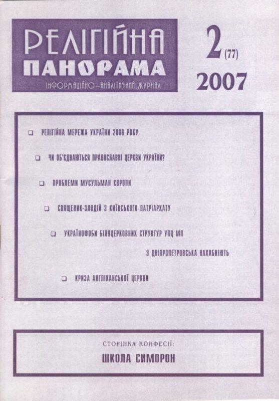 2007_02_77