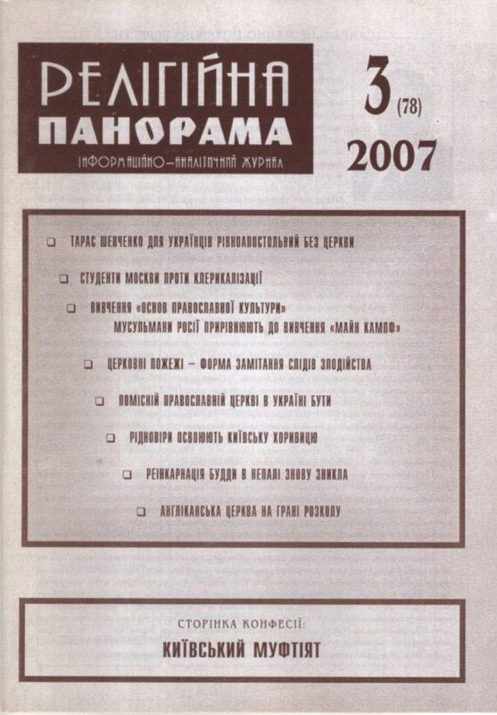 2007_03_78