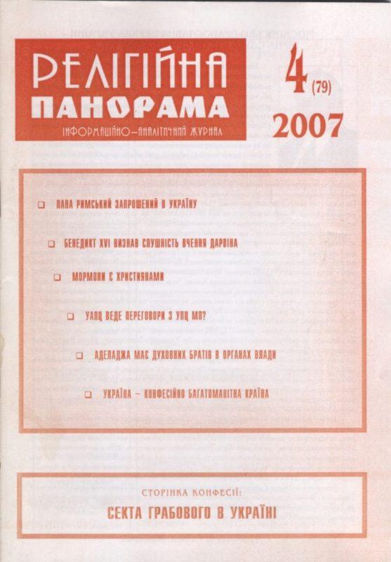 2007_04_79