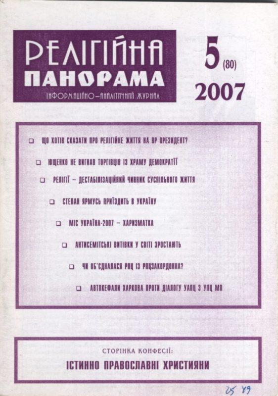 2007_05_80