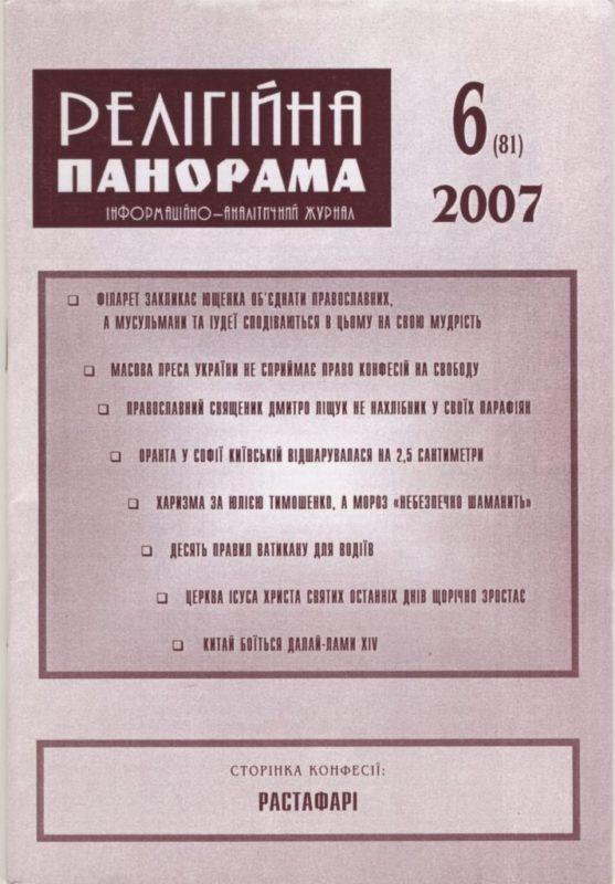 2007_06_81