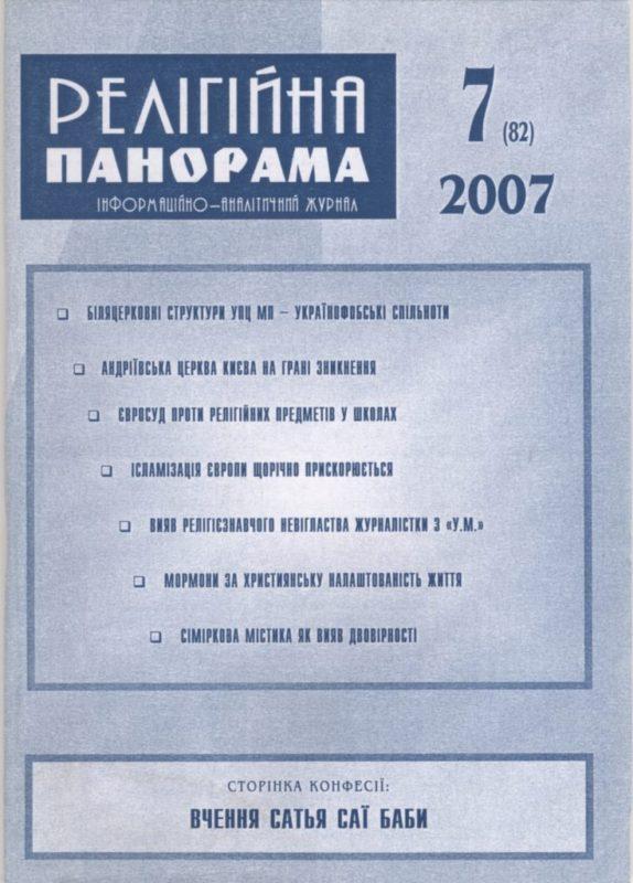 2007_07_82
