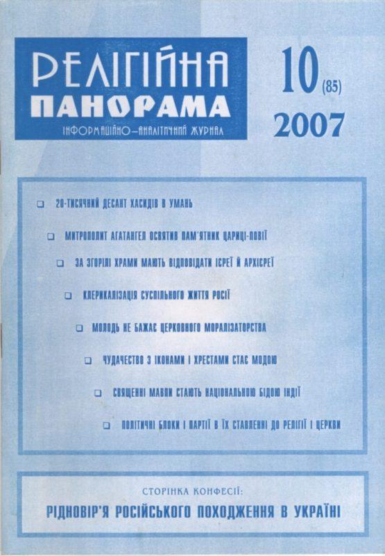 2007_10_85