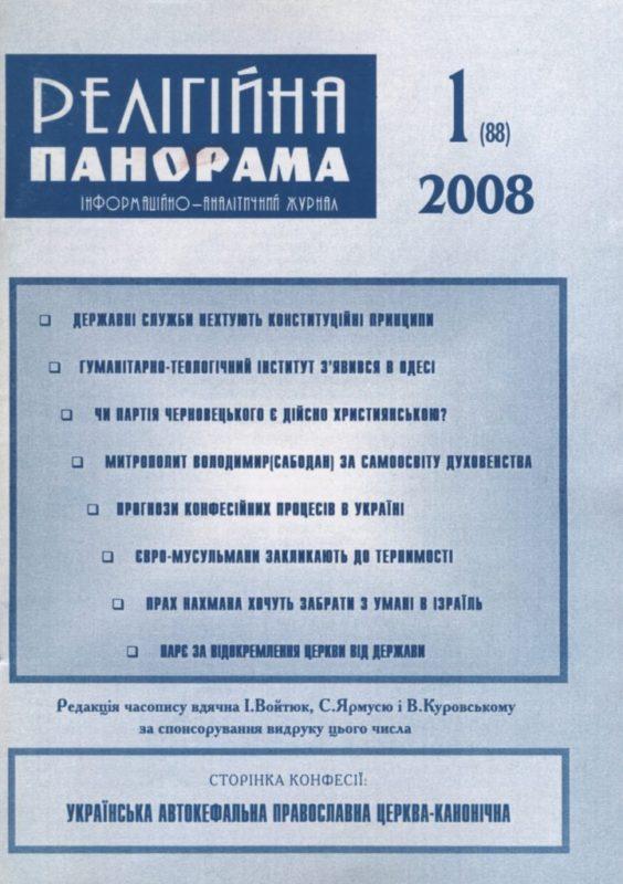 2008_01_88