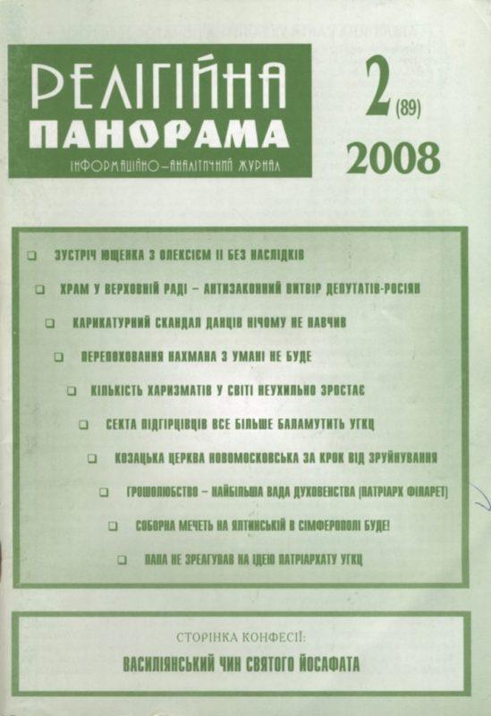 2008_02_89