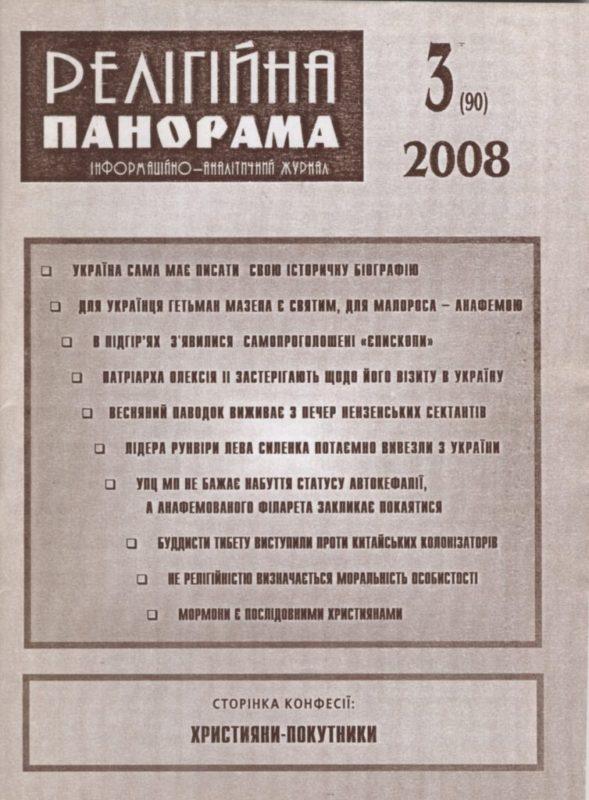 2008_03_90