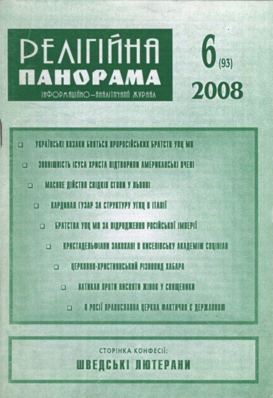 2008_06_93