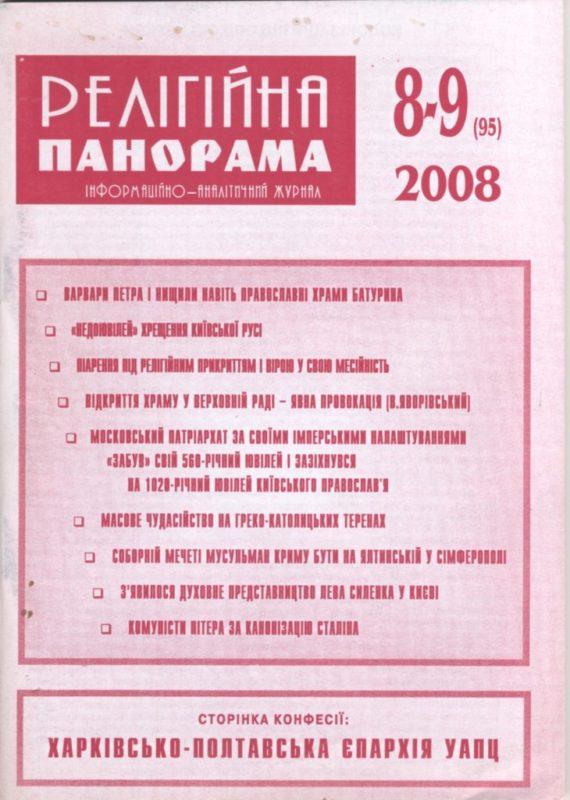 2008_08_09_95