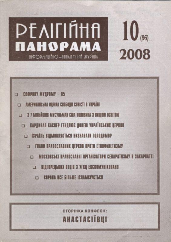 2008_10_96
