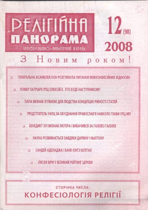 2008_12_98