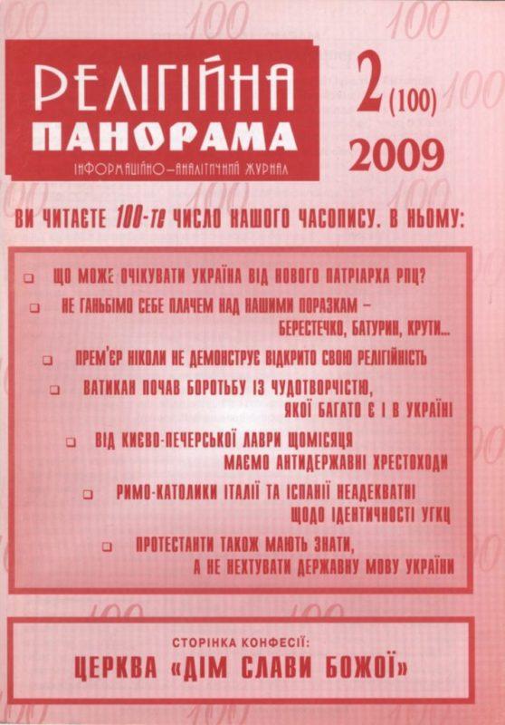 2009_02_100