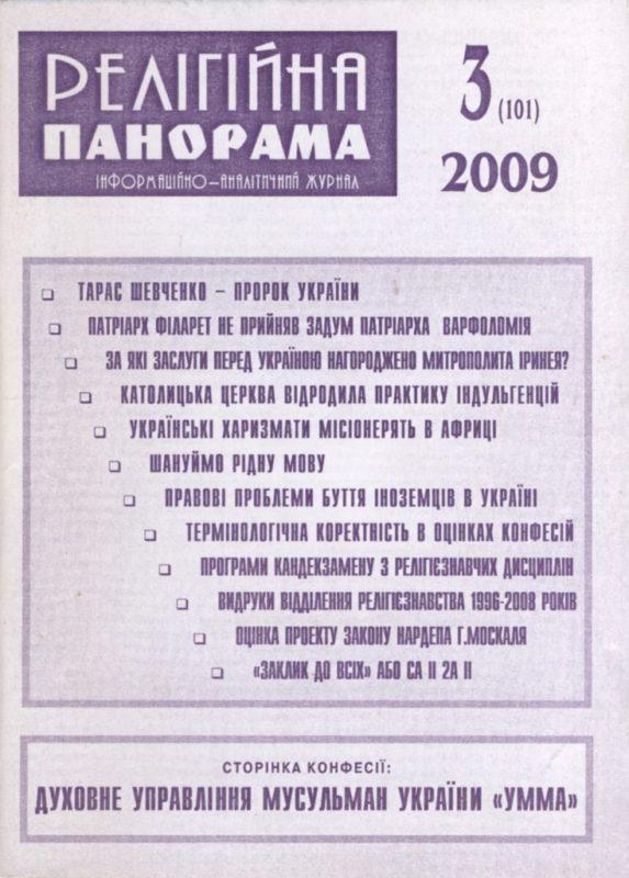 2009_03_101