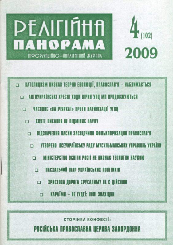 2009_04_102