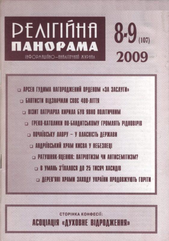 2009_08_09_107