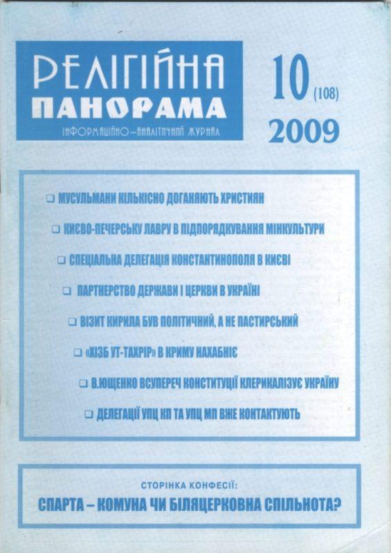 2009_10_108