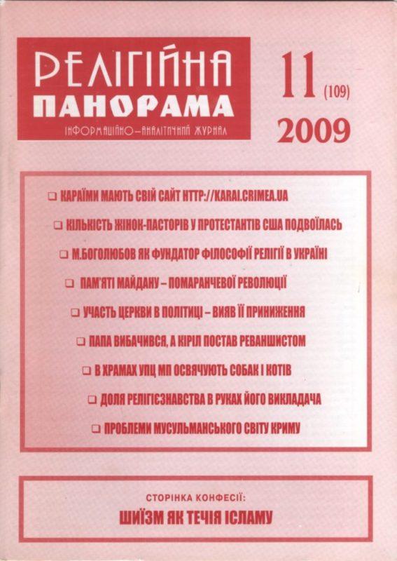 2009_11_109