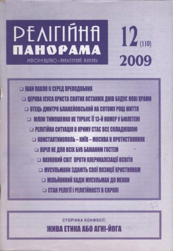 2009_12_110