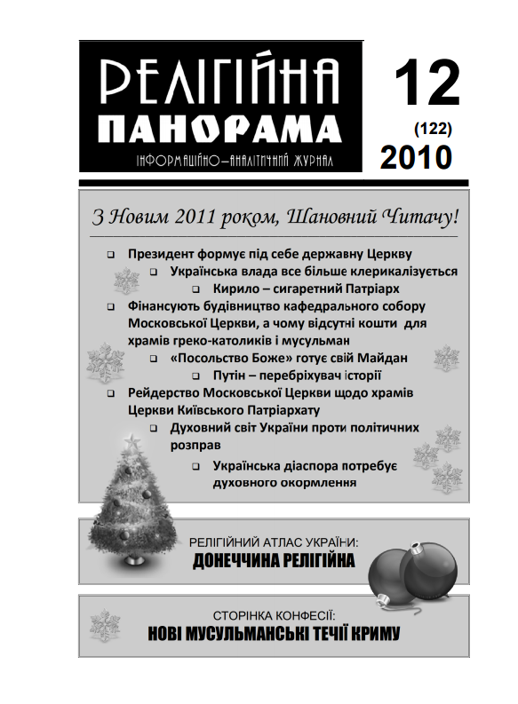 2010_12_122