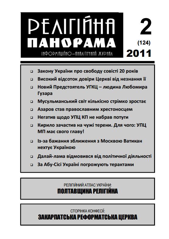 2011_02_124