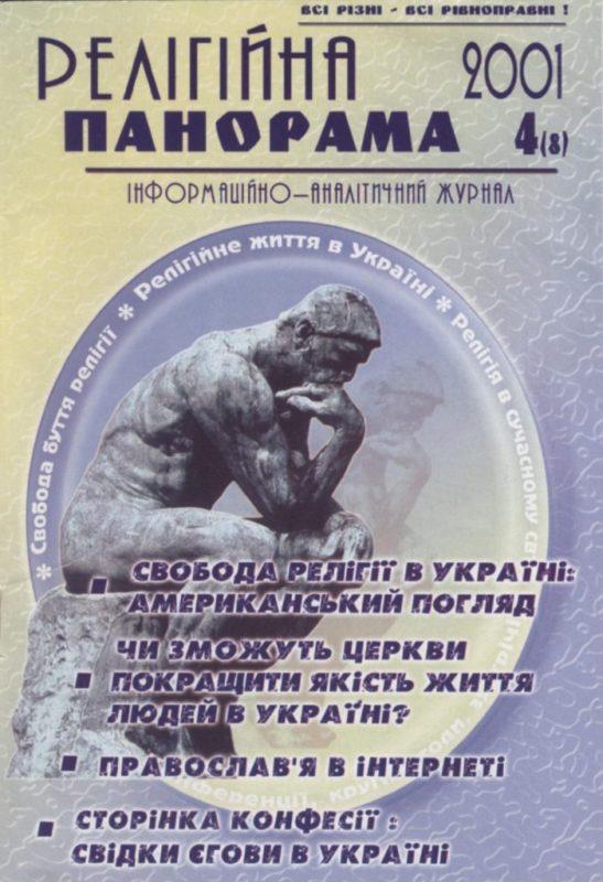 2001_04_08