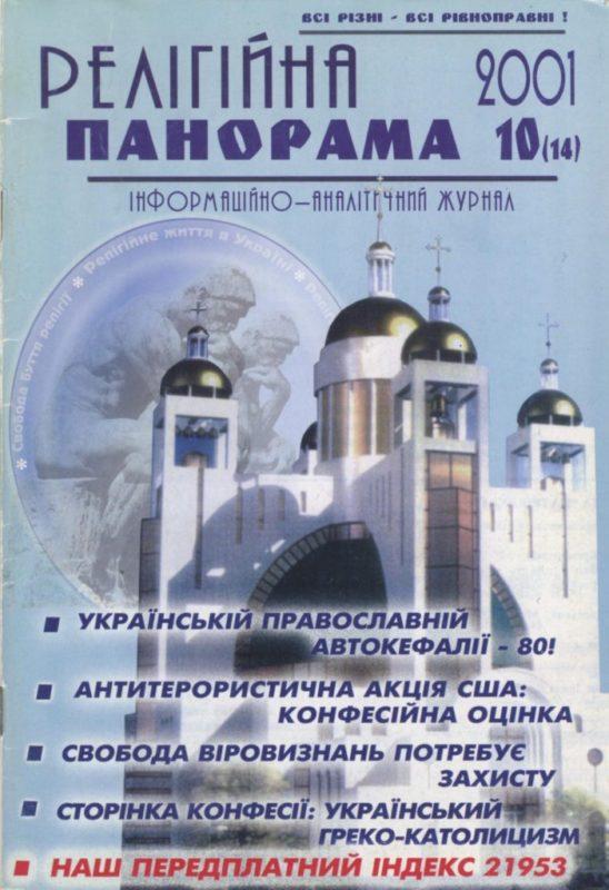 2001_10_14