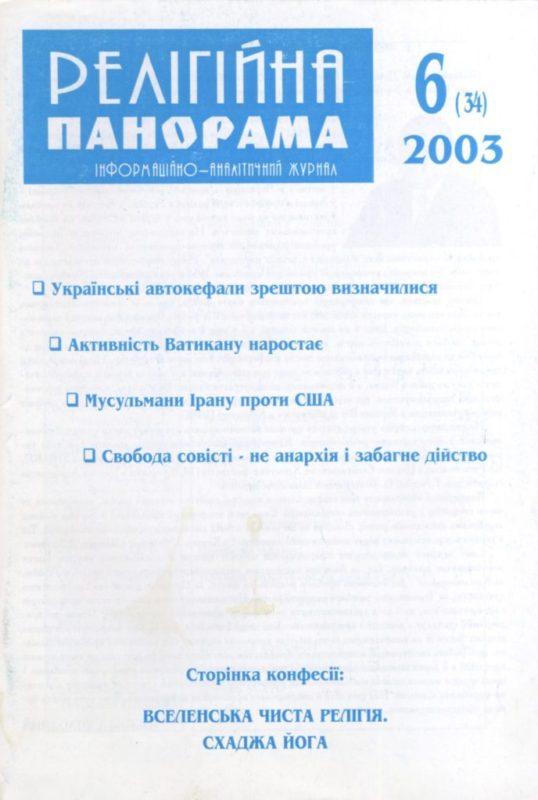 2003_06_34