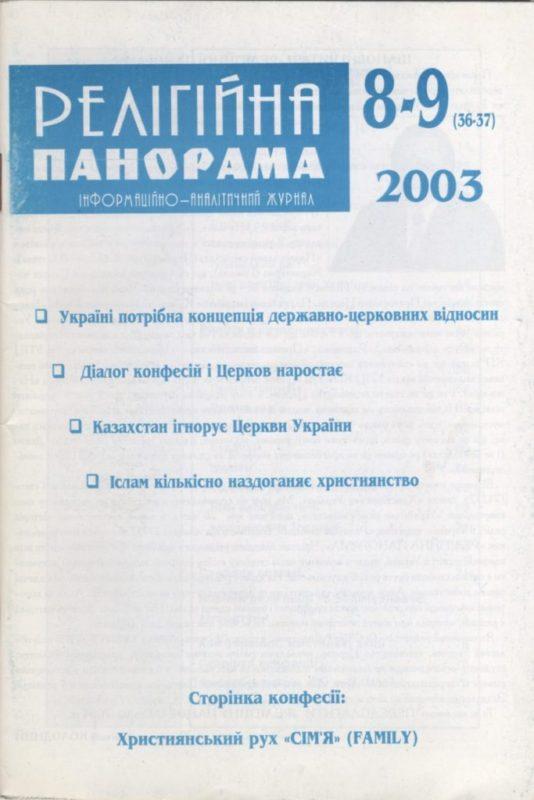 2003_08_09_36_37