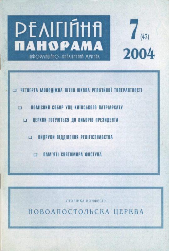 2004_07_47