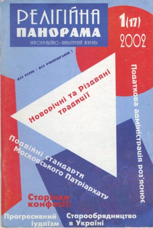 2002_01_17
