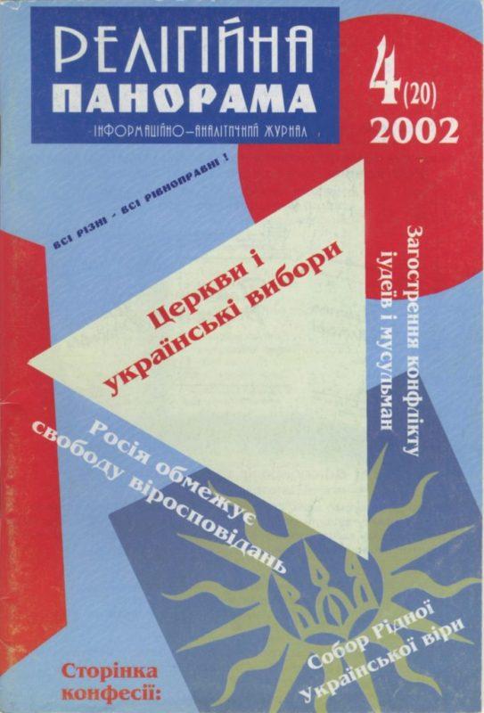 2002_04_20