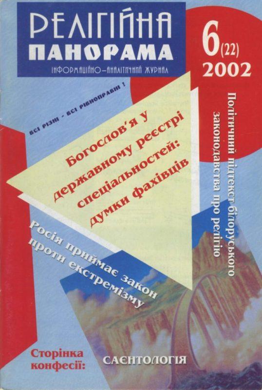 2002_06_22