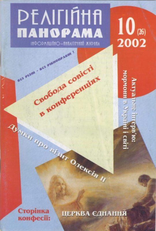 2002_10_26