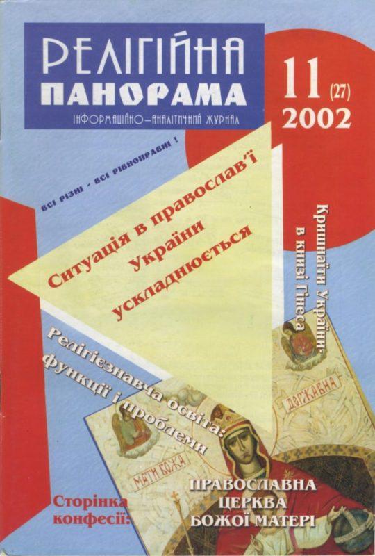 2002_11_27