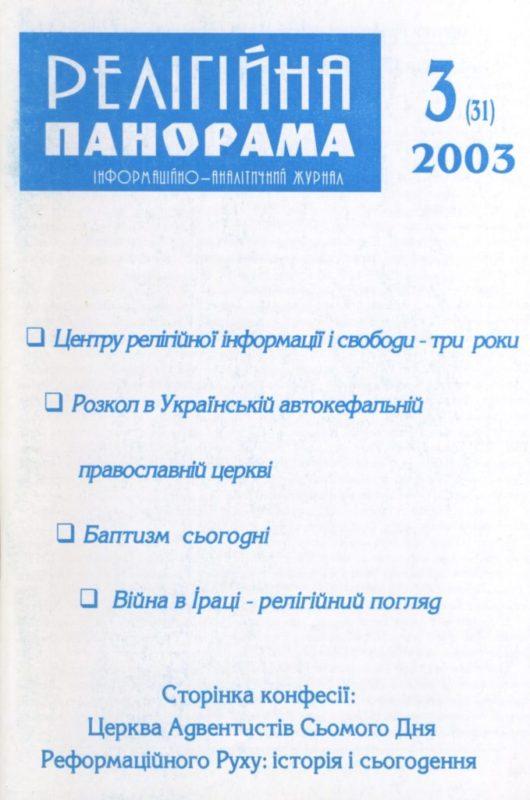 2003_03_31