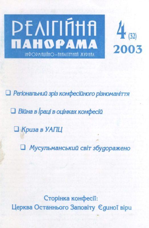 2003_04_32