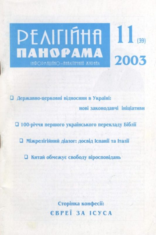 2003_11_39