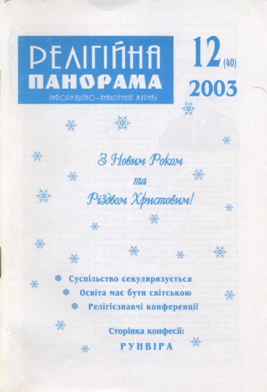 2003_12_40