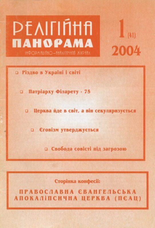 2004_01_41