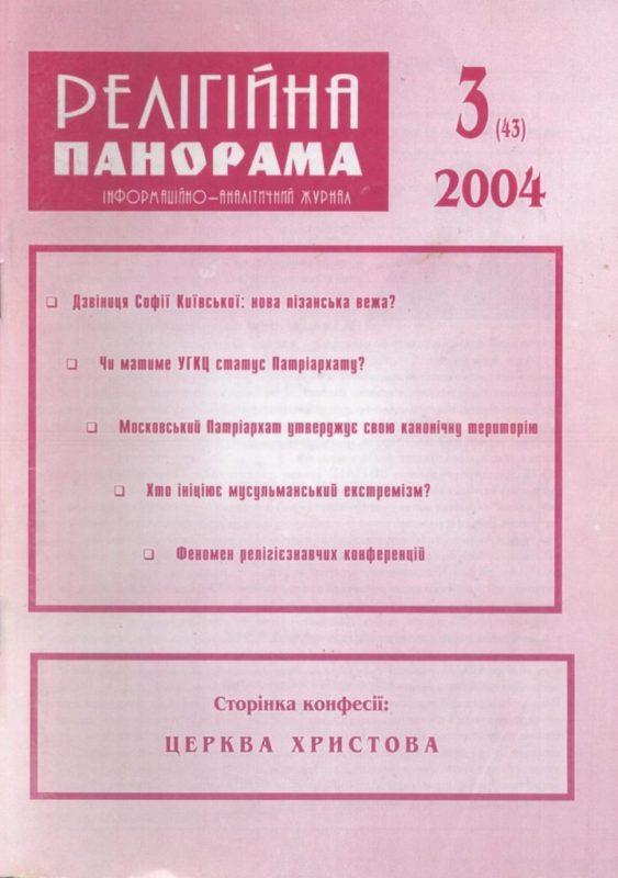 2004_03_43