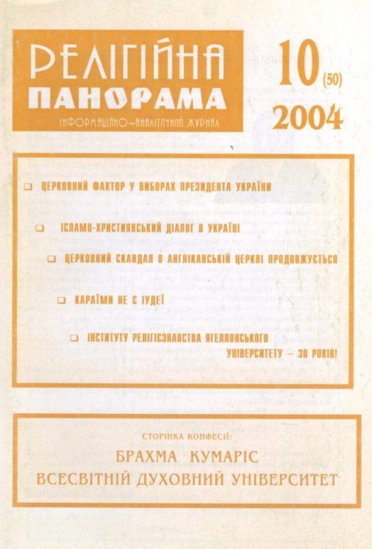 2004_10_50