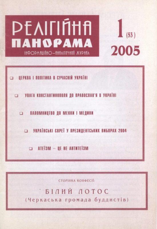 2005_01_53