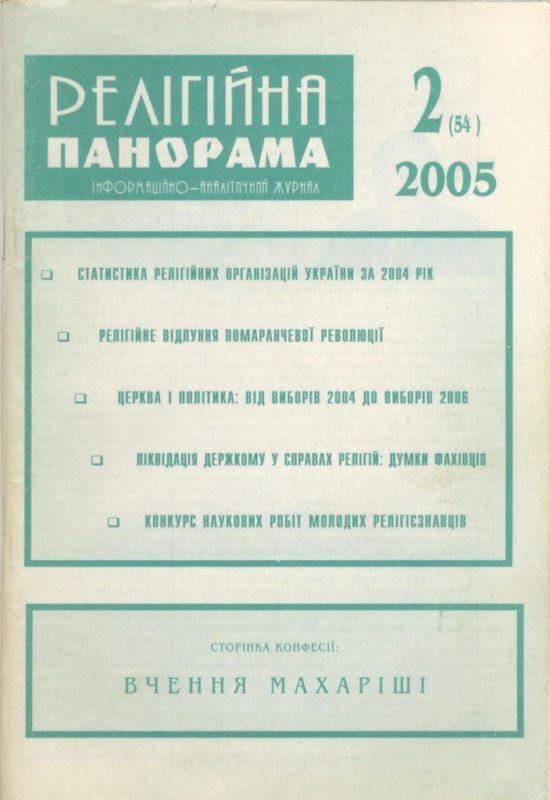 2005_02_54
